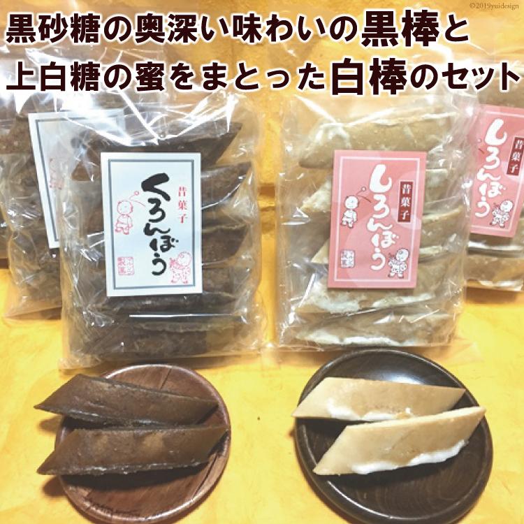 国内即発送 黒砂糖の奥深い味わいの黒棒と上白糖の蜜をまとった白棒のセット ふるさと納税 黒棒 白棒のセット お菓子 受注生産品 スイーツ 焼き菓子