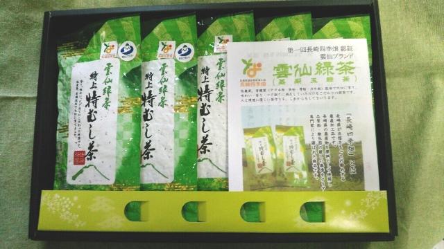 【ふるさと納税】雲仙緑茶 特上特むし茶 90gx5本セット