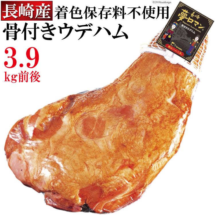 【ふるさと納税】自然法仕上げの骨付きウデハム 3.9kg【雲仙市の国産豚】(着色保存料不使用)