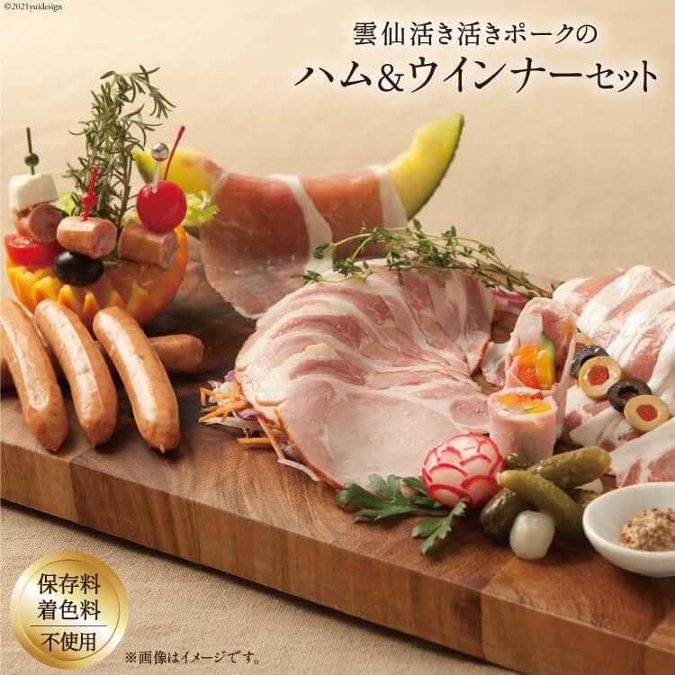 オリジナル「こだわりハム&ウインナー詰め合わせ」<ホテルニュー長崎>
