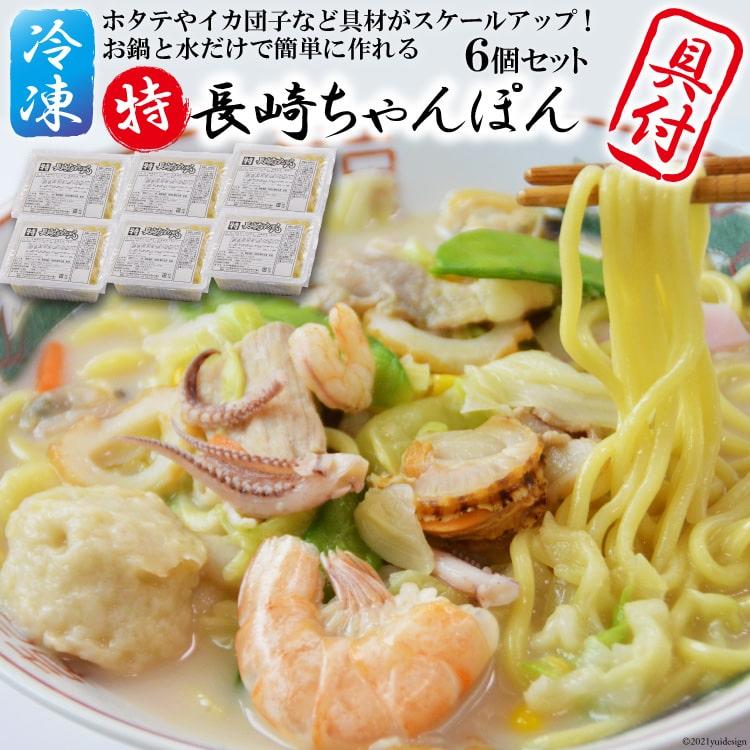 特長崎ちゃんぽん6個セット<日本料理(株)>