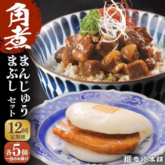 長崎の味が詰まった至福のセット きっとやみつきになる ふるさと納税 計120個 各5個×12回定期便 EAB029 日本最大級の品揃え ギフト 岩崎本舗 角煮まぶし 角煮まんじゅう