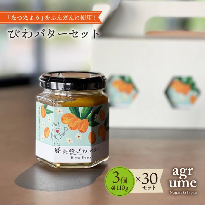 長崎特産ブランドびわ なつたより 流行 を使った 特製びわバター 市販 EAI024 CONOMINALギフトA ふるさと納税 びわバター3個セット×30セット