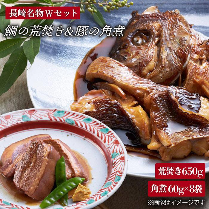 長崎の驚くほど新鮮な素材と手間ひまかけた味わいをお届けします ふるさと納税 長崎名物Wセット ついに再販開始 感動の荒焚き 5日仕込みの角煮 EBH003 割烹たなか 気質アップ