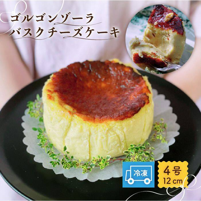 中身はねっとり とろ~りなチーズケーキ ふるさと納税 ゴルゴンゾーラバスクチーズケーキ amboise EBK001 チーズケーキ (訳ありセール 格安) お菓子 スイーツ 卸売り