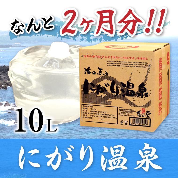 【ふるさと納税】亀山堂 長崎県産 にがり温泉 10L 送料無料 にがり 温泉