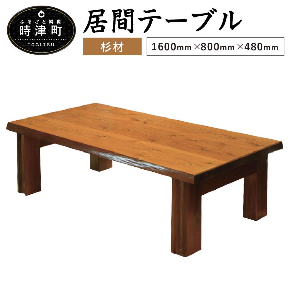 【ふるさと納税】居間テーブル 1600mm×800mm×480mm 杉 スギ 選べる4色 居間 テーブル センターテーブル ローテーブル 家具 九州 送料無料