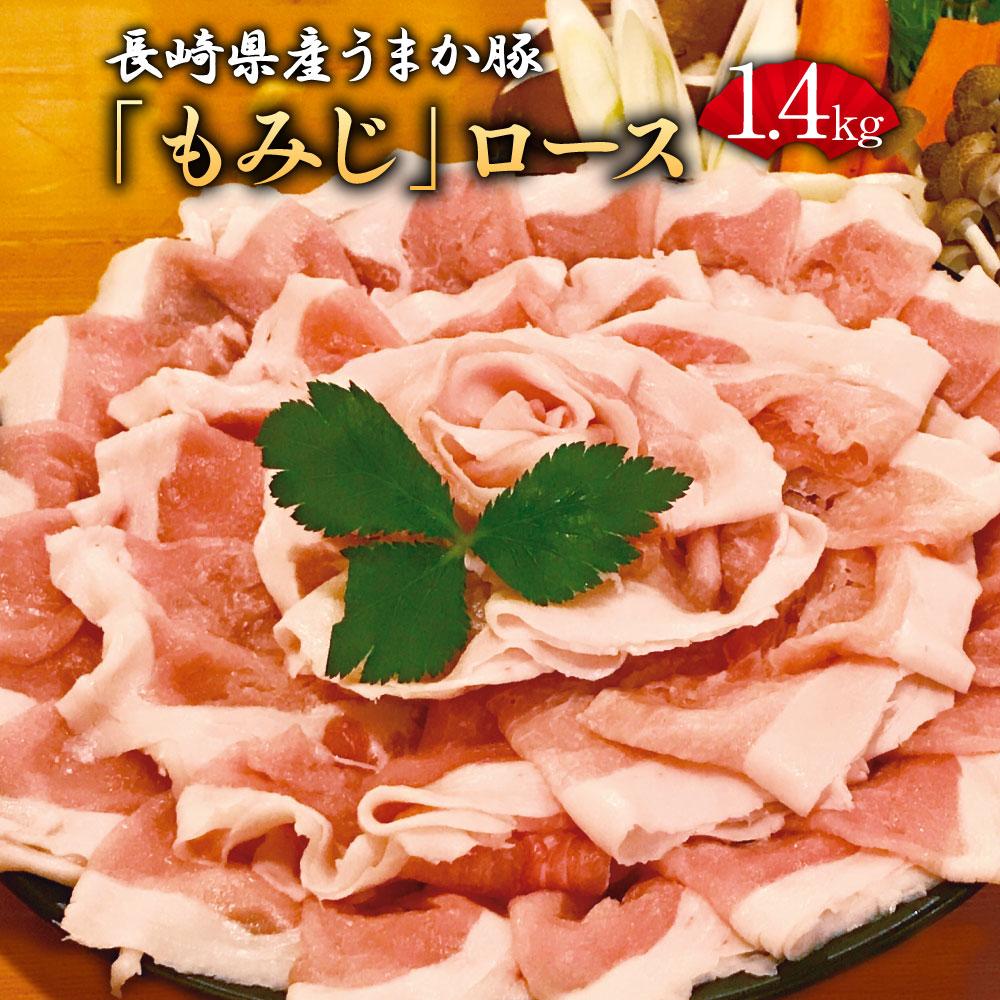うまか豚 紅葉 おトク の貴重で美味しい豚肉を1.4キロ しゃぶしゃぶや鍋などお鍋にピッタリです ふるさと納税 長崎県産 紅葉豚ロース 即日出荷 1.4kg 豚肉 国産 贈り物 しゃぶしゃぶ 送料無料 冷凍 九州産 鍋 豚ロース ギフト