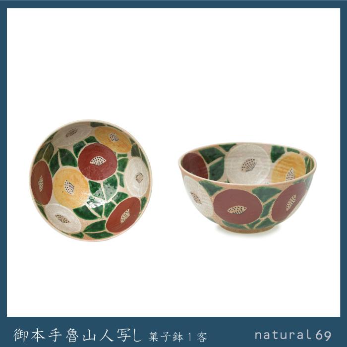 QA22  御本手魯山人写し 菓子鉢1客