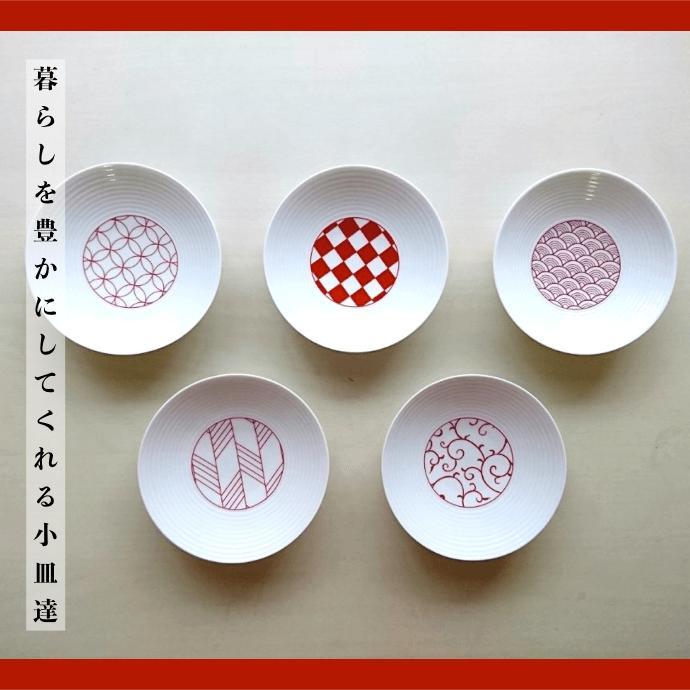 【ふるさと納税】RA02 【5種類のオシャレな絵柄で食卓を彩ります♪】和モダン赤 小皿5枚セット【波佐見焼】【永峰窯】