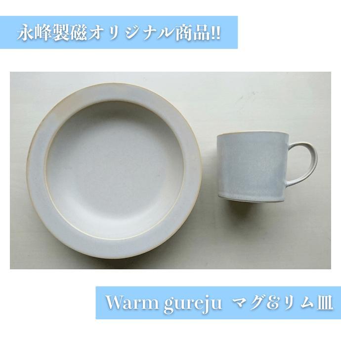 【ふるさと納税】RA17 Warm gureju マグ&リム皿【波佐見焼】【永峰窯】
