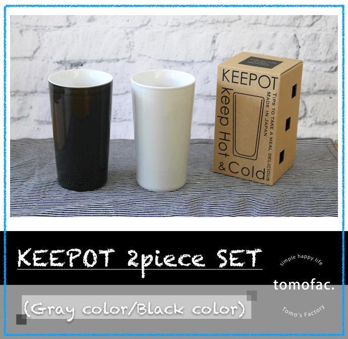 【ふるさと納税】VA02【スタイリッシュで超便利】 陶磁器製二重構造「KEEPOT ハイカップ」グレー、黒2個セット【波佐見焼】【陶芸ゆたか】【Tomo's Factory】