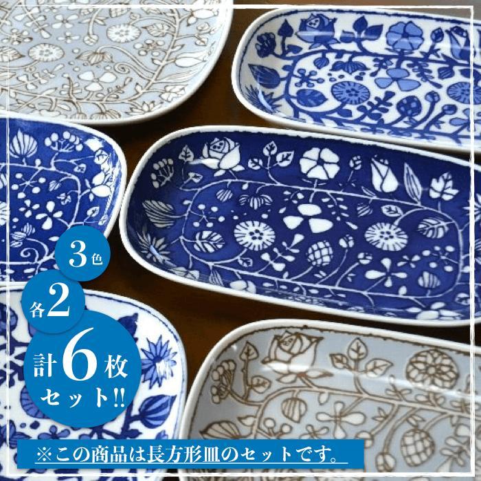 【ふるさと納税】PA24 【波佐見焼】フラワーパレード 焼皿 3カラー 各2計6枚セット【福田陶器店】