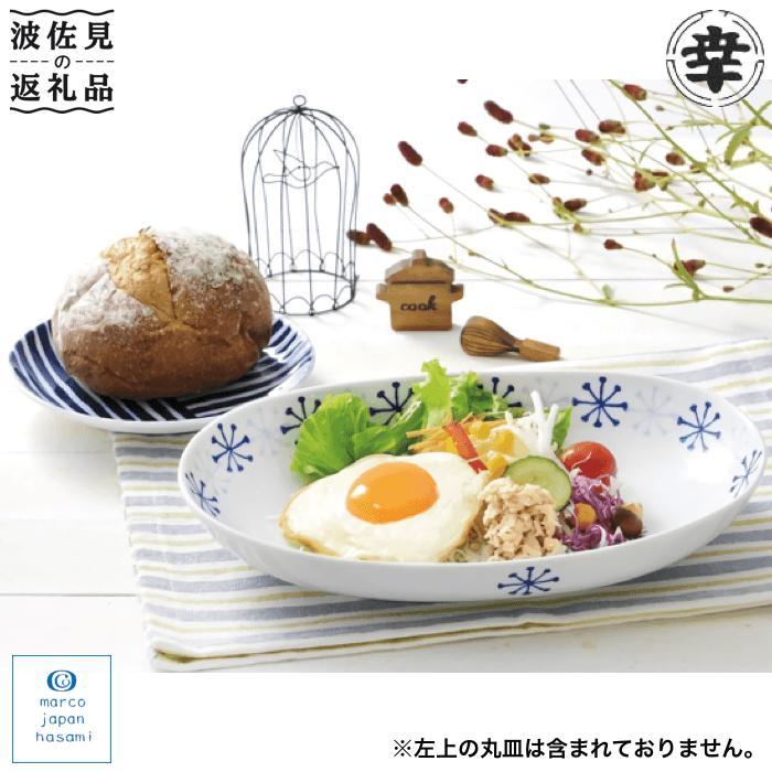 【ふるさと納税】KB13 marco 青葉 花結晶 ペアオーバルプレート【奥川陶器】