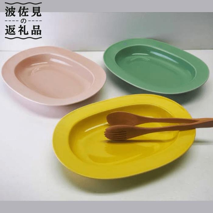 【ふるさと納税】OA43 【波佐見焼】 oval パスタプレート3色3枚セット【西海陶器】