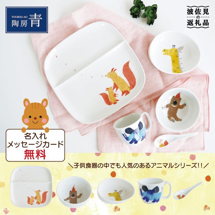 【ふるさと納税】FC04 【波佐見焼】子供用食器 りすさんセット 名入れ(ひらがな)無料【陶房 青】