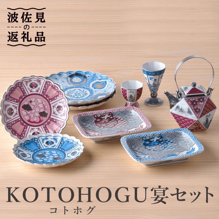 【ふるさと納税】LB14 【波佐見焼】KOTOHOGU(コトホグ)宴セット【石丸陶芸】