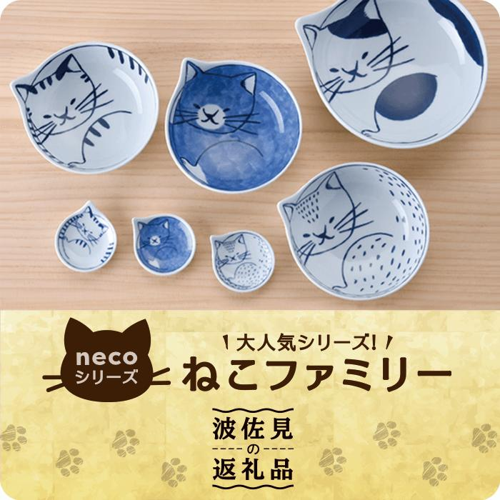 【ふるさと納税】LB20 【波佐見焼】necoシリーズ かわいいneco皿・鉢・豆皿セット【石丸陶芸】