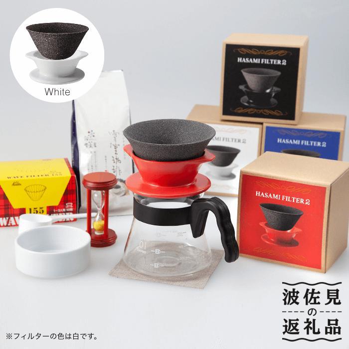 【ふるさと納税】LC01 【波佐見焼】ハサミフィルター2(ホワイト) 高級コーヒーセット【マックリカフェ】