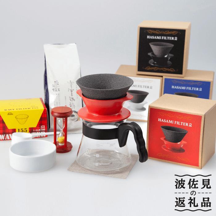 【ふるさと納税】LC02 【波佐見焼】 ハサミフィルター2(レッド) 高級コーヒーセット【マックリカフェ】