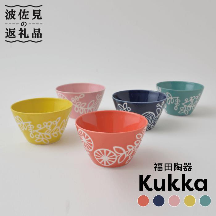 【ふるさと納税】PA48 【波佐見焼】Kukka クッカ デザートボウル カラフル5個セット【福田陶器店】