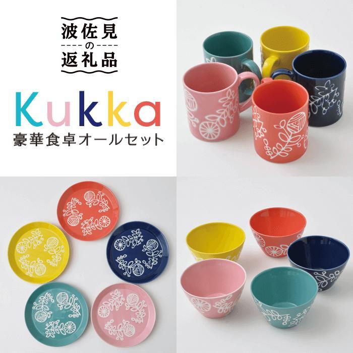 【ふるさと納税】PA49 【波佐見焼】 Kukka クッカ 豪華食卓オールセット!!【福田陶器店】