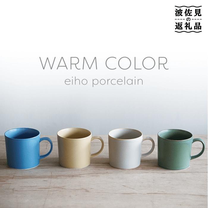 【ふるさと納税】RA23 Warm color マグカップ4色セット【永峰窯】