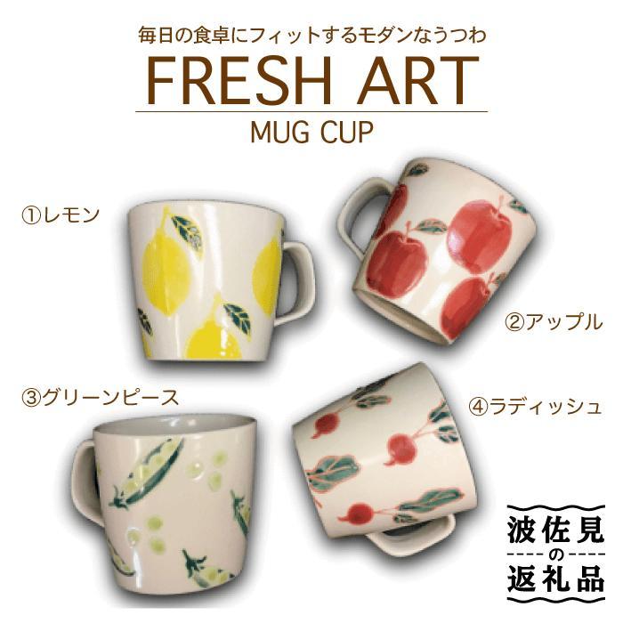 【ふるさと納税】SB01 【波佐見焼】フレッシュアートシリーズ マグカップ 4個セット【ナンセンスファクトリー】