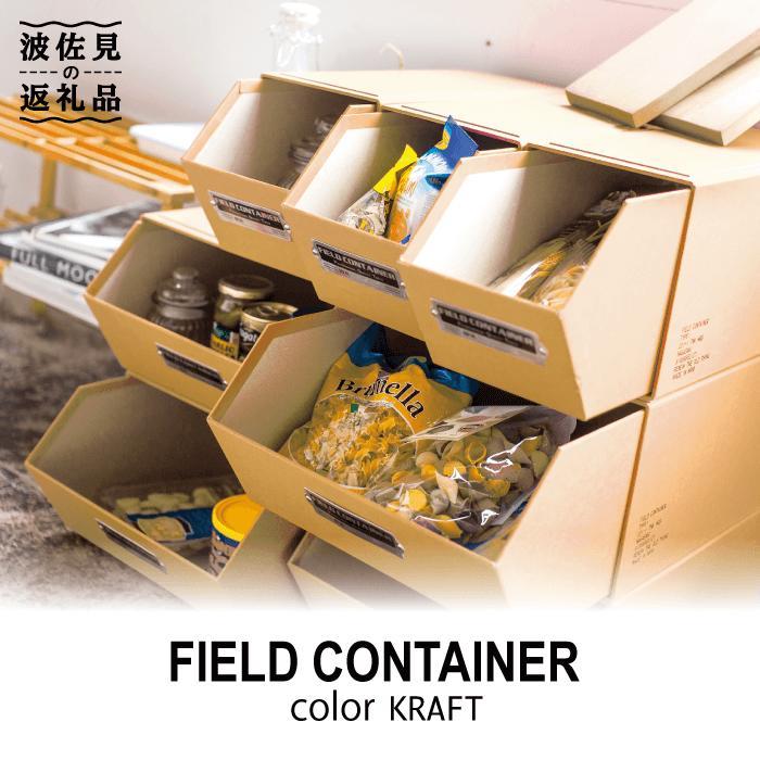 【ふるさと納税】ZA06 FIELD CONTAINER セット (カラー:KRAFT)【岩嵜紙器】