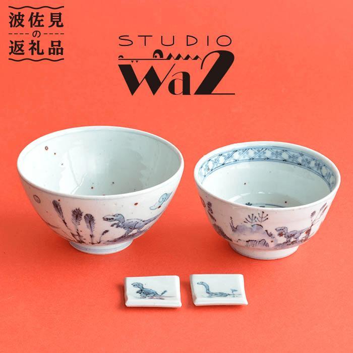 【ふるさと納税】MB02 【波佐見焼】DINOSAUR 飯碗ペアセット【studiowani】