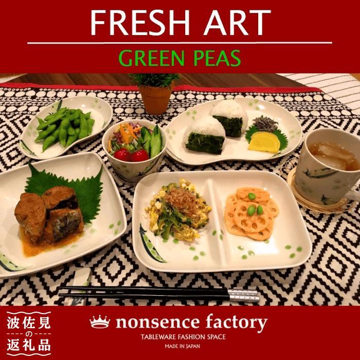【ふるさと納税】SB02 【波佐見焼】 フレッシュアートシリーズ グリーンピース食器7点セット 【ナンセンスファクトリー】