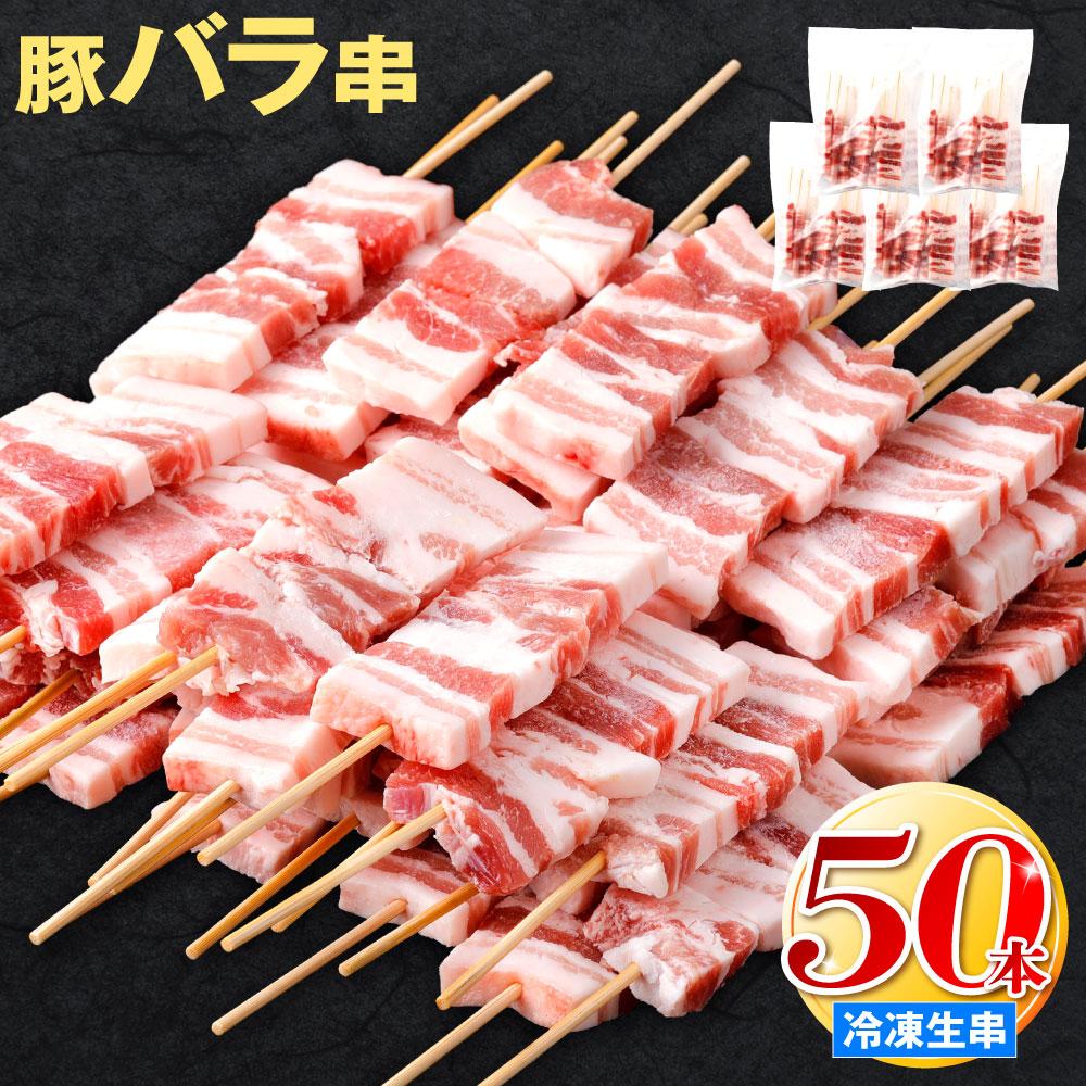 トースターやフライパンで簡単調理 自宅でも簡単に調理ができます 豚バラ串50本 総重量1.5kgでボリューム満点 お好みの味付けでお召し上がりください ふるさと納税 SEAL限定商品 たっぷり50本 九州産 豚バラ串 50本 合計1.5kg 30g×50本 豚バラ 串 ランキングTOP5 豚肉 おつまみ ボリューム バーベキュー 国産 冷凍 簡単 惣菜 小分け 詰合せ BBQ お肉 送料無料 調理 セット