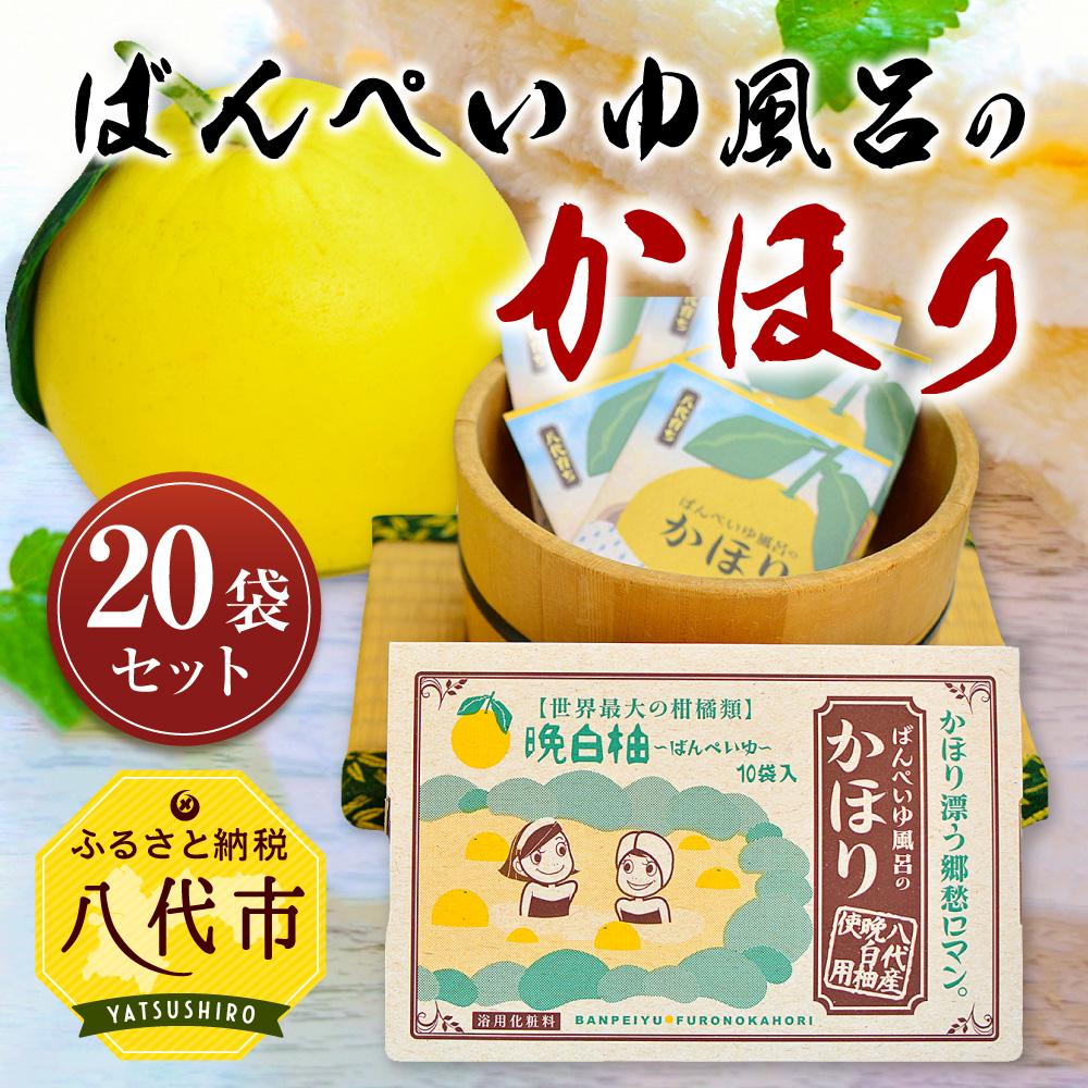 【ふるさと納税】ばんぺいゆ風呂のかほり 20袋セット (25g×20袋) 晩白柚 入浴剤 ギフト プチギフト お風呂 バス 送料無料