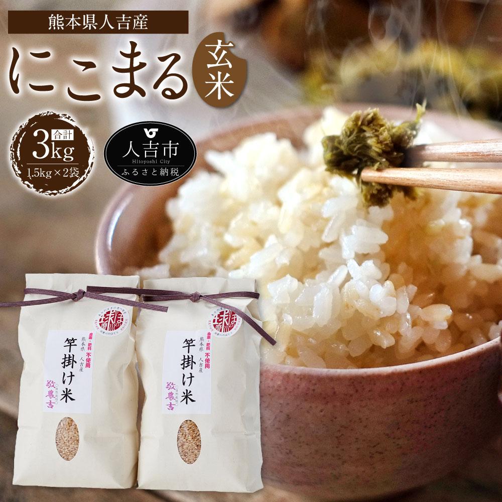 【ふるさと納税】人吉産 にこまる(玄米) 1.5kg×2袋 合計3kg 米 国産 九州産 熊本県産 令和元年度産 送料無料