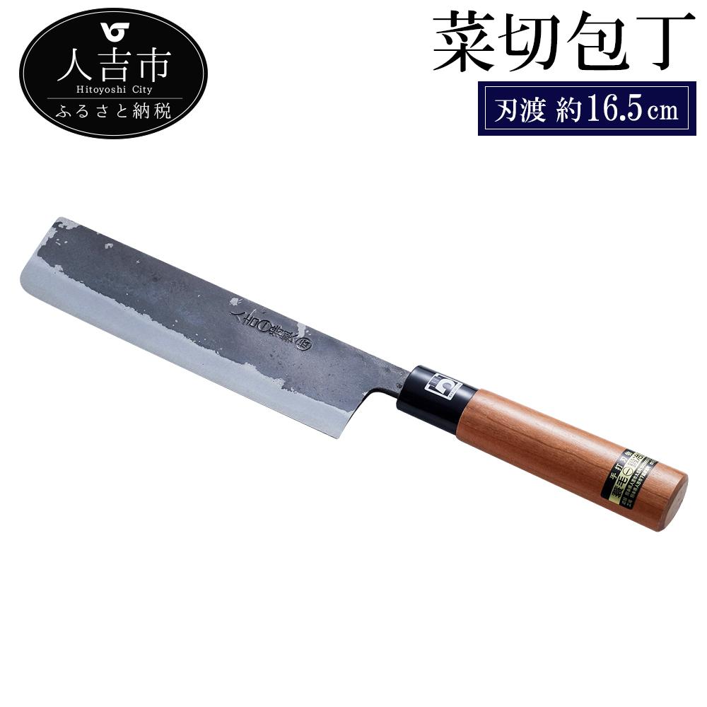 【ふるさと納税】菜切包丁 刃渡約16.5cm 重量約150g ナイフ 調理器具 送料無料