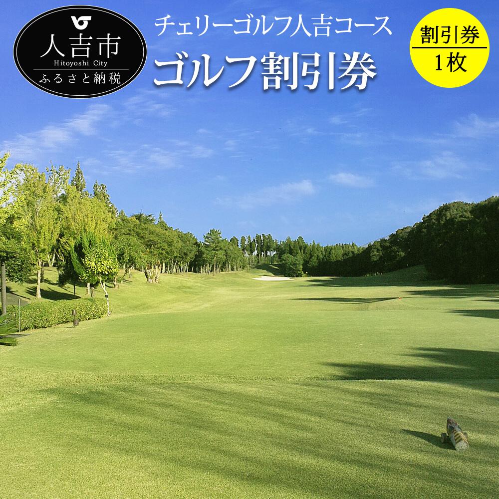 【ふるさと納税】ゴルフ割引券 プレイ割引券 1枚 3,000円分 ゴルフ チェリーゴルフ人吉コース 熊本 人吉 送料無料