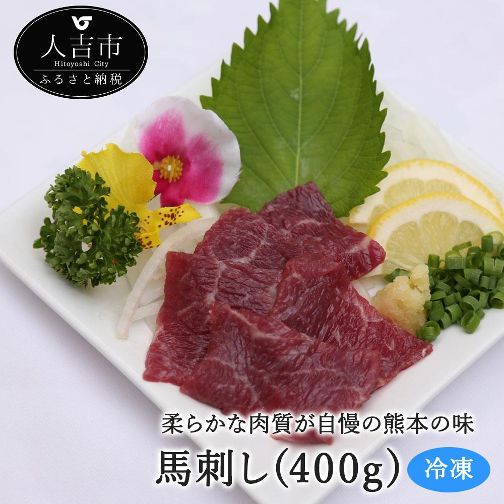 【ふるさと納税】馬刺し 赤身 約400g 馬肉 冷凍 送料無料
