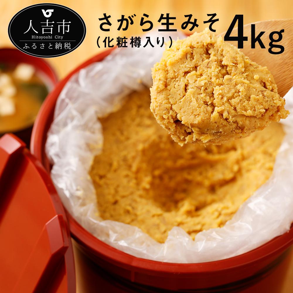 【ふるさと納税】さがら生みそ 4kg(化粧樽入)麦みそ 調味料 熊本県産 みそ汁 味噌 送料無料 大容量