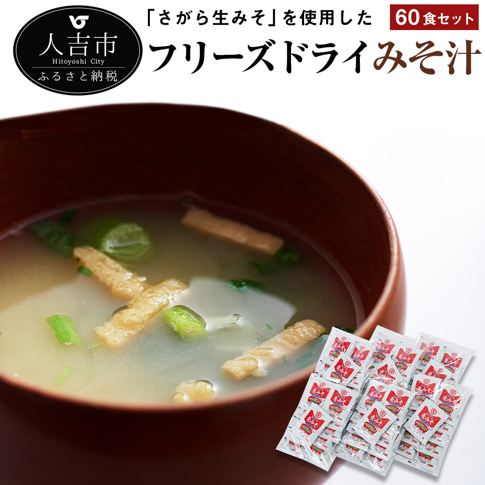 【ふるさと納税】フリーズドライみそ汁 60食セット インスタント 簡単調理 国産 送料無料