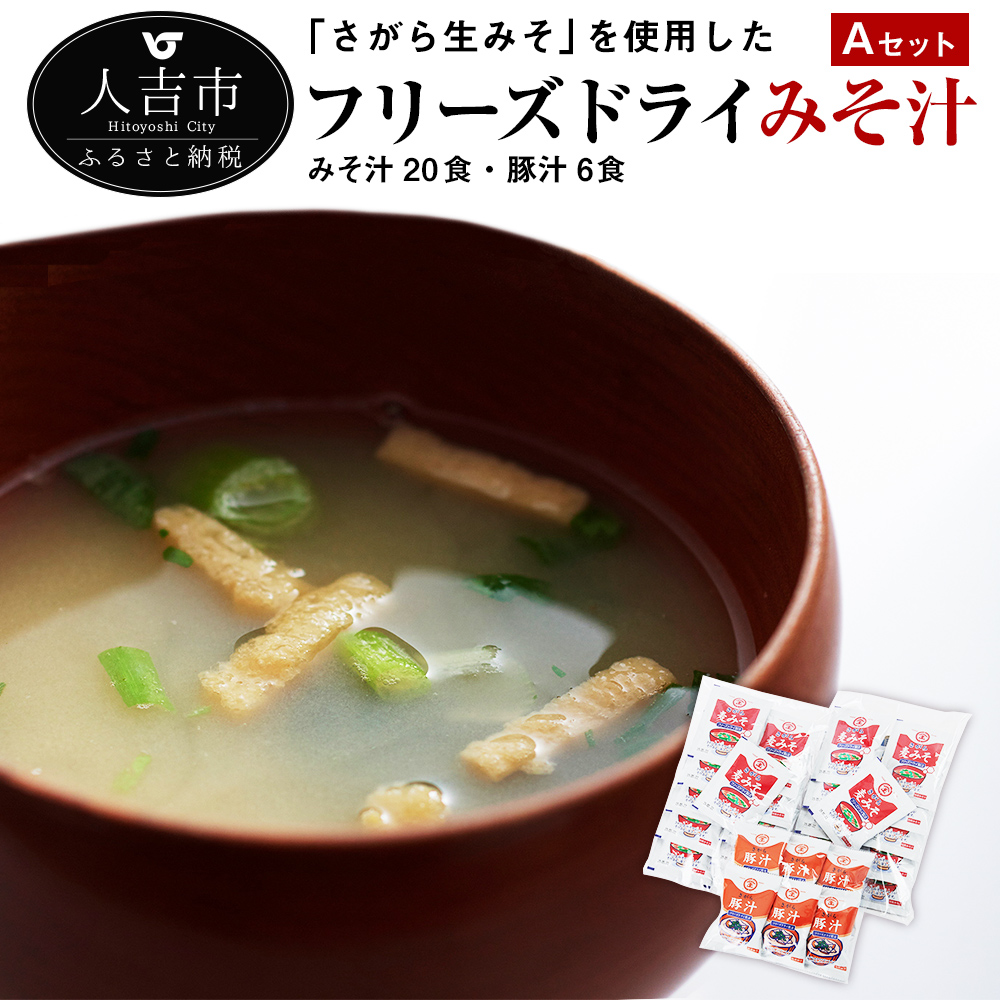 【ふるさと納税】フリーズドライみそ汁 Aセット 合計26食 味噌汁 豚汁 インスタント 簡単調理 送料無料
