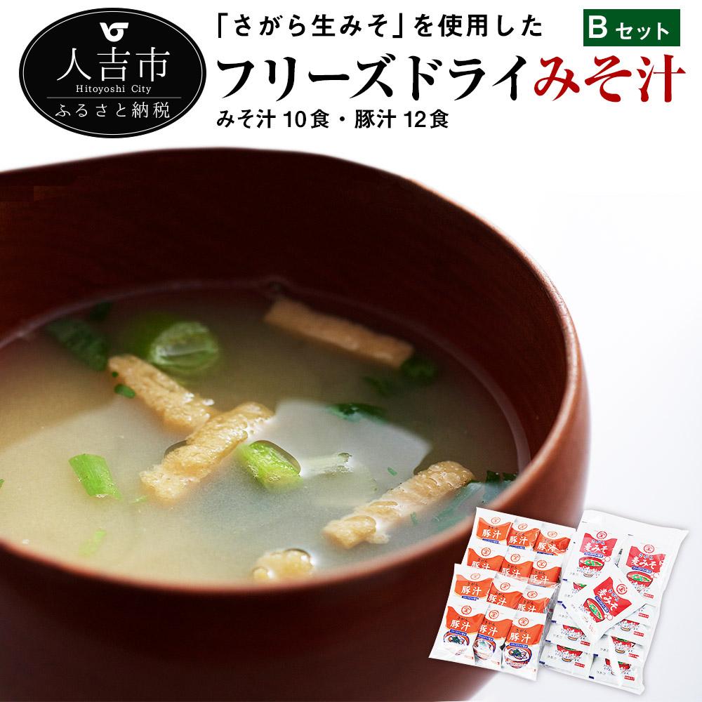 【ふるさと納税】フリーズドライみそ汁 Bセット 合計22食 味噌汁10食 豚汁12食 インスタント 簡単調理 送料無料