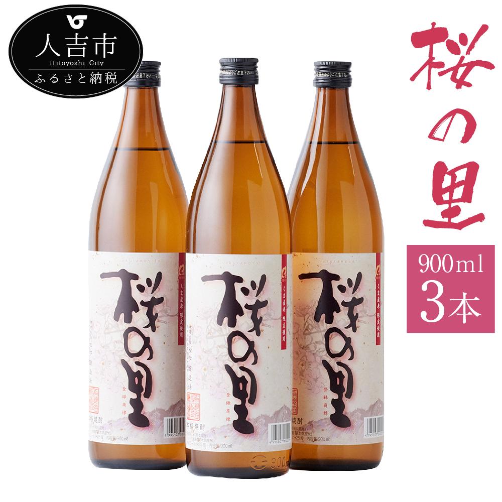 【ふるさと納税】桜の里 900ml 3本 米焼酎 球磨焼酎 お酒 九州産 熊本県産 セット 送料無料