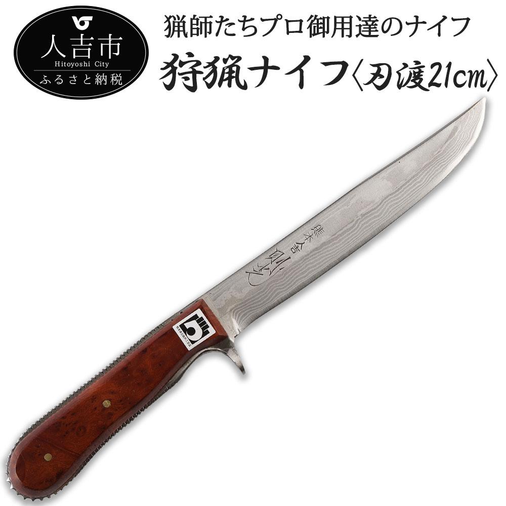 【ふるさと納税】則光刃物店 狩猟ナイフ 刃渡り21cm 刃物 ナイフ 狩猟 鞘付き 送料無料
