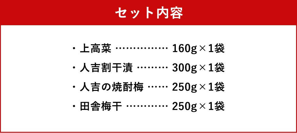 【ふるさと納税】永尾商店 漬物詰め合せ Aセット 漬物 詰め合わせ セット 高菜 梅 梅干し つけもの 和食