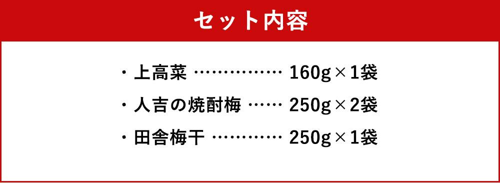 【ふるさと納税】永尾商店 漬物詰め合せ Bセット 漬物 詰め合わせ セット 高菜 梅 梅干し つけもの 和食