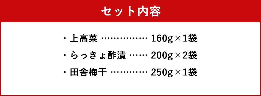 【ふるさと納税】永尾商店 漬物詰め合せ Cセット 漬物 詰め合わせ セット 高菜 梅 梅干し らっきょ らっきょう つけもの 和食
