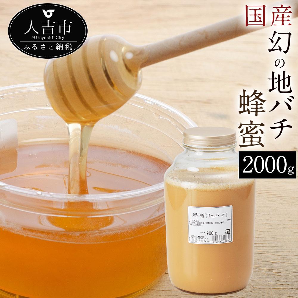 【ふるさと納税】人吉球磨産 幻の地バチの蜂蜜 2000g 2kg 国産 はちみつ ハチミツ 調味料 九州 熊本 送料無料