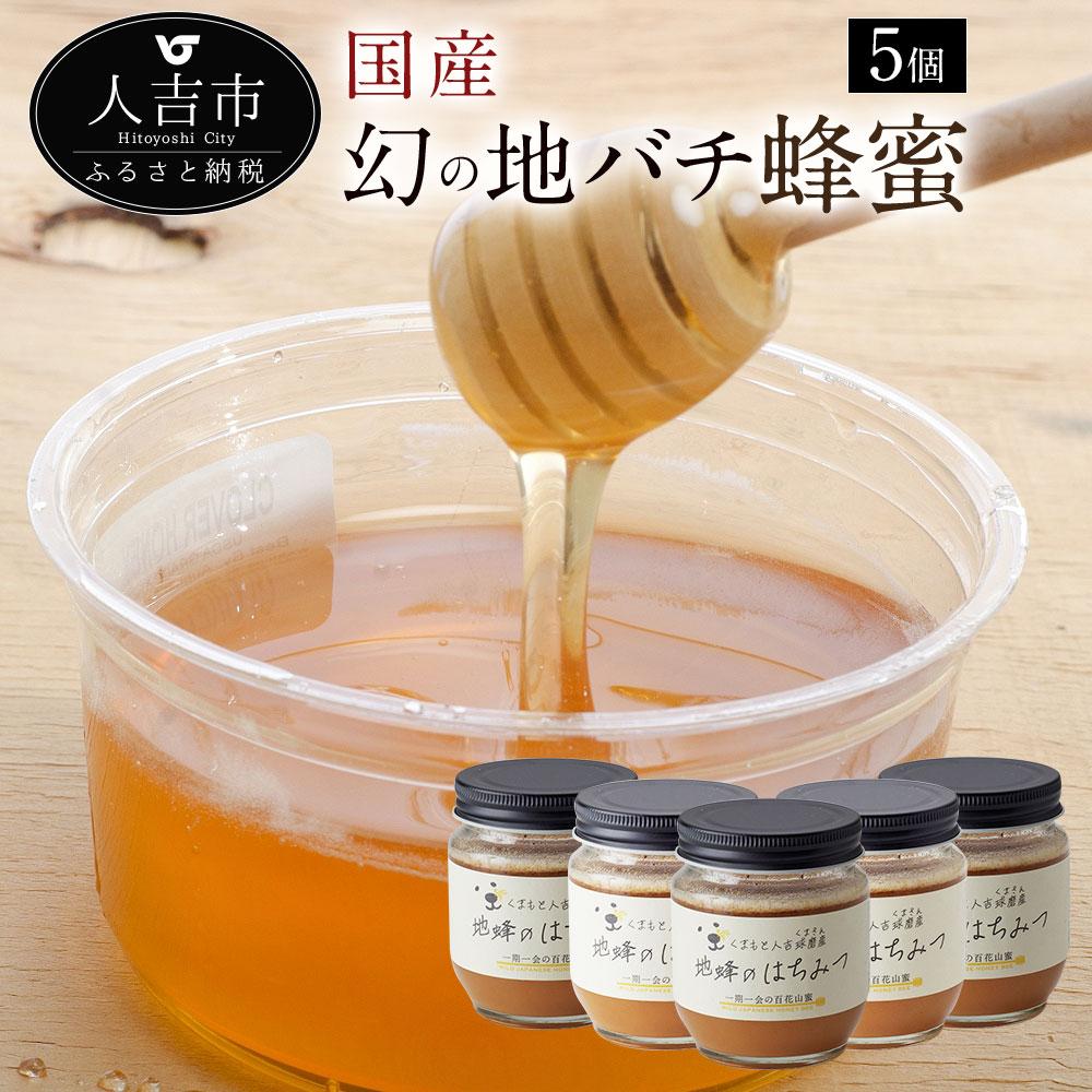 【ふるさと納税】人吉球磨産 幻の地バチの蜂蜜 200g×5個 国産 はちみつ ハチミツ 調味料 九州 熊本 送料無料