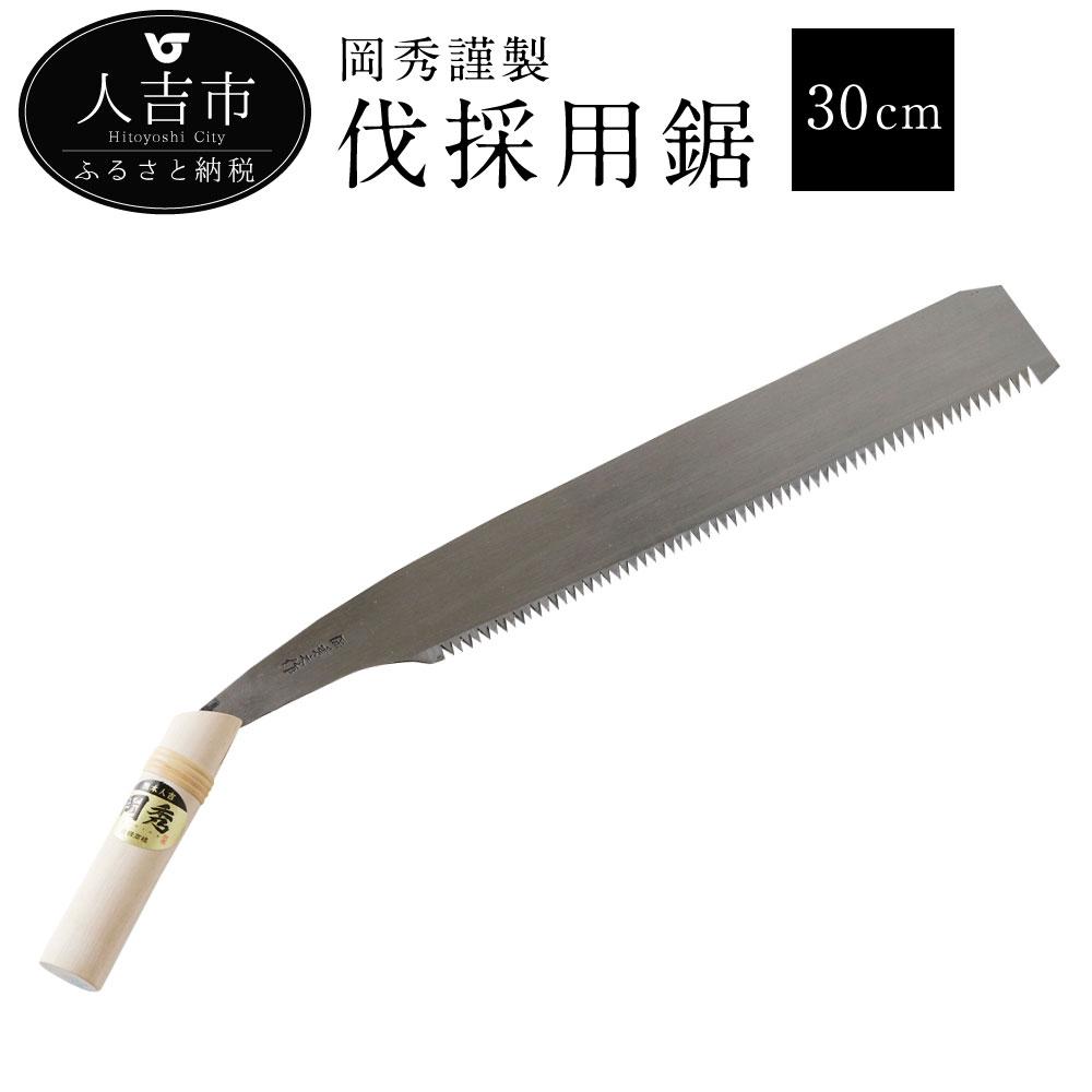 【ふるさと納税】岡秀謹製 伐採用鋸 刃長 30cm のこぎり ノコギリ 安来鋼 鋸鍛冶 日本製 送料無料