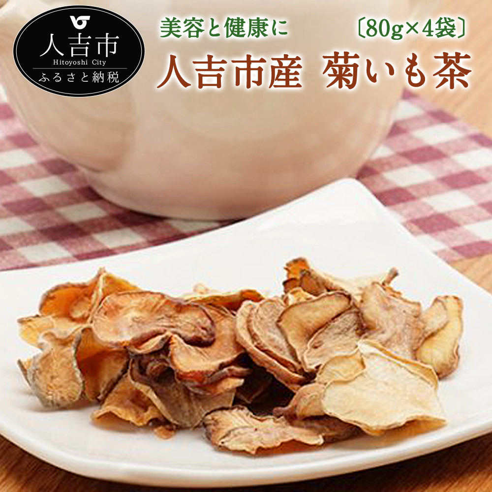 【ふるさと納税】菊いも茶 80g×4袋 人吉産 九州産 お茶 菊いも茶 きくいも 送料無料